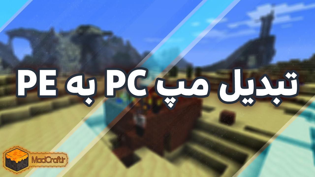 PC To PE