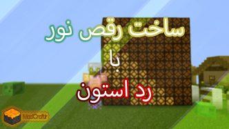 Raqs Noor Picture